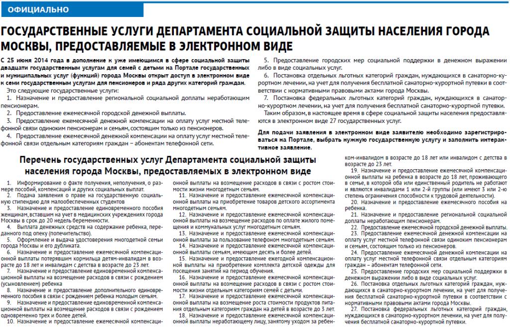 2014-08-18-14-08-31-taganka_13_130_2014.pdf-Adobe-Acrobat-Pro[1]