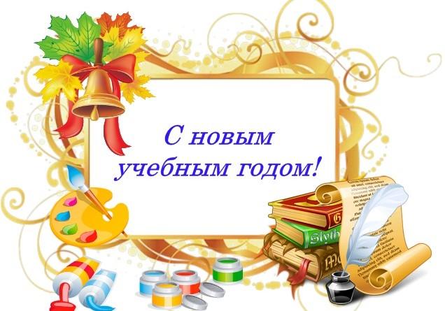 с-новым-учебным-годом